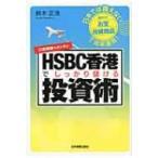HSBC香港でしっかり儲ける投資術 日本では買えない海外のお宝投資商品で効率運用! / 鈴木正浩  〔本〕