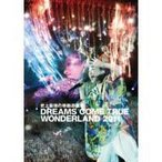 DREAMS COME TRUE / 史上最強の移動遊園地 DREAMS COME TRUE WONDERLAND 2011 【通常盤】  〔DVD〕