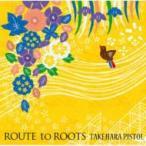 竹原ピストル / ROUTE to ROOTS  〔CD〕
