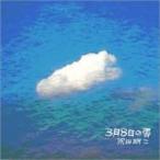 沢田研二 サワダケンジ / 3月8日の雲  〔CD Maxi〕