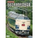 旧国鉄形車両集 583系特急形寝台電車  〔DVD〕