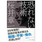 恐れない技術 SB文庫  / 桜井章一 サクライショウイチ  〔文庫〕