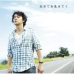 福山雅治 / 生きてる生きてく 【通常盤】  〔CD Maxi〕