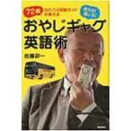 使える!通じる!おやじギャグ英語術 72歳はとバス名物ガイドが教える / 佐藤卯一  〔本〕