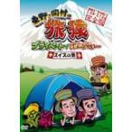 東野・岡村の旅猿 プライベートでごめんなさい…スイスの旅 プレミアム完全版  〔DVD〕