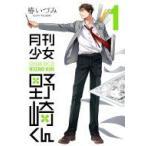 月刊少女野崎くん 1 ガンガンコミックスONLINE / 椿いづみ ツバキイヅミ  〔コミック〕