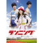 ランニング〜夢のその先に〜  〔DVD〕
