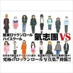 極東ロックンロール ハイスクール 氣志團VS  TOKYO NEWS MOOK 282号