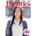 スター名鑑BEAUTIES 2012 U-25編 Tokyonews Mook / B.L.T.編集部 (東京ニュース通信社)  〔ムック〕