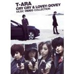 T-ara ティアラ / Cry Cry  &  Lovey-Dovey Music Video Collection 【完全限定生産】  〔DVD〕