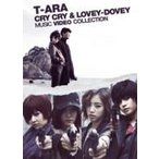 T-ara ティアラ / Cry Cry  &  Lovey-Dovey Music Video Collection (Blu-ray)【完全限定生産】  〔BLU-RAY DISC〕