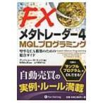 FXメタトレーダー4 MQLプログラミング 堅牢なEA構築のための総合ガイド ウィザードブックシリーズ / R.ヤング