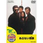 あぶない刑事  〔DVD〕