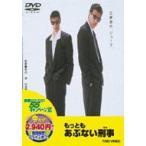 あぶない刑事 / もっともあぶない刑事  〔DVD〕