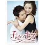 千回のキス DVD-BOX4  〔DVD〕