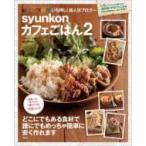 Syunkonカフェごはん 2 E-mook / 山本ゆり  〔ムック〕