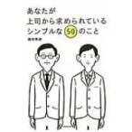 あなたが上司から求められているシンプルな50のこと / 濱田秀彦  〔本〕