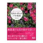 Yahoo!HMV&BOOKS online Yahoo!店オーガニック バラ栽培 Geibun Mook / 真島康雄  〔ムック〕