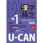 U‐CANの漢字検定準1級ステップアップ問題集 / ユーキャン漢字検定試験研究会  〔本〕