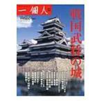 HMV&BOOKS online Yahoo!店で買える「戦国武将の城 / 一個人編集部 〔本〕」の画像です。価格は580円になります。