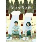 キツツキと雨 DVD 【豪華版】  〔DVD〕