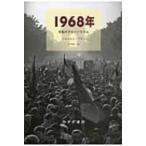 1968年 反乱のグローバリズム / ノールベルト・フライ  〔本〕