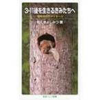 3・11後を生きるきみたちへ 福島からのメッセージ 岩波ジュニア新書 / たくきよしみつ  〔新書〕
