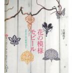 花の模様モビール 切って、吊るして、楽しめる、四季おりおりの花53種類 / 吉浦亮子  〔本〕