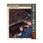 宮本常一とあるいた昭和の日本 23 漆・柿渋と木工 あるくみるきく双書 / Books2  〔全集・双書〕