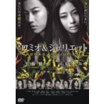 ロミオ & ジュリエット  〔DVD〕