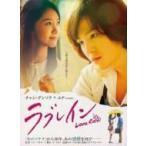 ラブレイン <完全版> DVD-BOX2  〔DVD〕