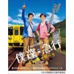 僕達急行 A列車で行こう  〔DVD〕