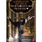 バレエ&ダンス / ドロテ・ジルベール パリ・オペラ座エトワールのバレエ・レッスン 上  〔DVD〕