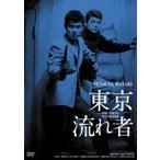 東京流れ者 HDリマスター版  〔DVD〕
