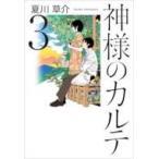 神様のカルテ 3 / 夏川草介  〔本〕
