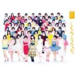 SKE48 / この日のチャイムを忘れない (+DVD)  〔CD〕