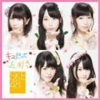 SKE48 / キスだって左利き (+DVD)【初回生産限定盤: 封入特典付 Type-B】  〔CD Maxi〕