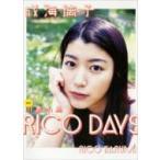 RICO DAYS 成海璃子写真集 / 成海璃子  〔本〕画像