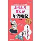 HMV&BOOKS online Yahoo!店で買える「おもしろまんが年代暗記 中学歴史 シグマベスト / 三谷昌克 〔全集・双書〕」の画像です。価格は648円になります。