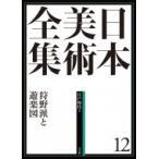 日本美術全集 江戸時代1 12 狩野派と遊楽図 / 狩野博幸  〔全集・双書〕