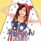 小野恵令奈 (AKB48) オノエレナ / えれにゃん (+DVD)【初回限定盤D】  〔CD Maxi〕
