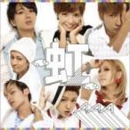 AAA / 虹  〔CD Maxi〕