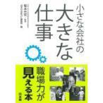 小さな会社の大きな仕事 / 「日本の会社力」編集部  〔単行本〕