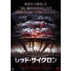 レッド・サイクロン  〔DVD〕