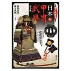 すぐわかる日本の甲冑・武具 / 笹間良彦  〔本〕