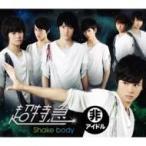 超特急 / 【ローソン・HMV独占盤】 Shake body  〔CD Maxi〕