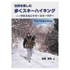 自然を楽しむ歩くスキーハイキング クロスカントリースキーツアー / 吉原宜克  〔本〕