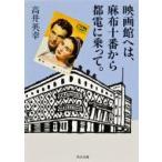 映画館へは、麻布十番から都電に乗って。角川文庫 / 高井英幸  〔文庫〕