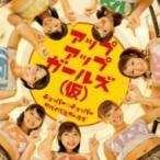 アップアップガールズ (仮) / チョッパー☆チョッパー / サバイバルガールズ  〔CD Maxi〕