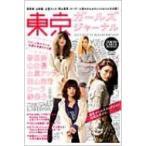 東京ガールズジャーナル Vol.1 Saita Mook / Books2  〔ムック〕